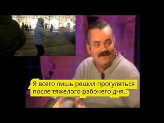 Испанец на прогулке в Москве после Суда над Навальным   Манежная площадь    Испанец Хохотун