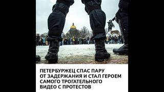 Петербуржец, спасая пару от пленения на протестной манифестации 23 января, стал героем трогательного видео.