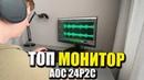 РУМ ТУР ИГРОДЕНЬ 1! МОЯ КОМНАТА ПК! ПОКАЗЫВАЮ МОНИК AOC 24P2C