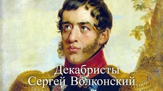 Декабристы. Князь Сергей Волконский. Час истины