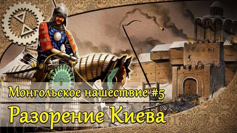 Монгольское нашествие 5 Разорение Киева 1240 г