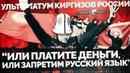Ультиматум Киргизов России: или платите деньги, или запретим русский язык