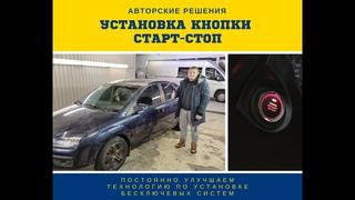 #g00dpro 102  Установка кнопки СТАРТ СТОП вместо замка зажигания   Алексей Кузнецов  Защита от угона