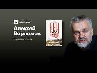 Алексей Варламов. Творческая встреча с писателем и ректором Литинститута. 26 января в
