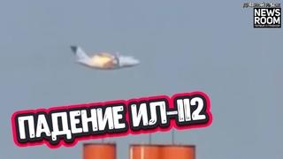 Кадры падения самолета ИЛ-112 в Кубинке / Власть талибов / 30 лет независимой Украине