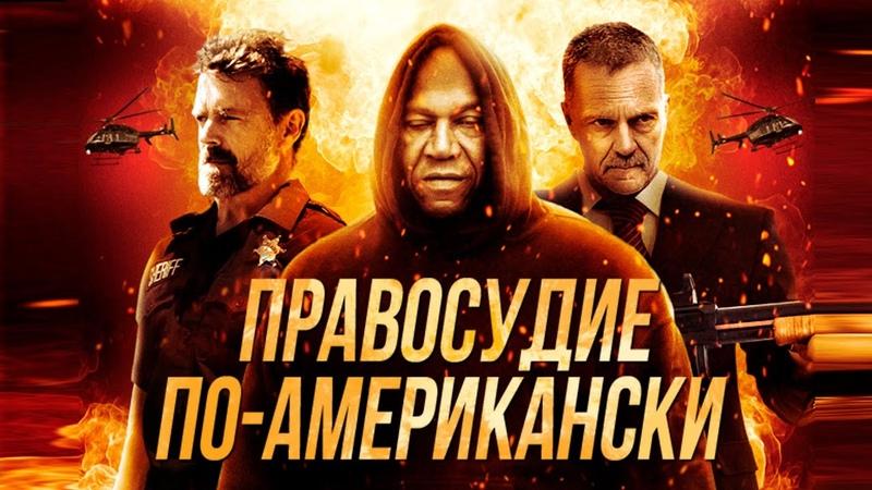 КРУТОЙ БОЕВИК Правосудие по американски HD 2017 Лучшие Фильмы Боевики