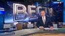 Вести в 20:00 • Вести в 20:00. Эфир от 14.04.2017