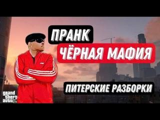 Чёрная Мафия / Питерские разборки / ПРАНК / Чёрный ДЖО