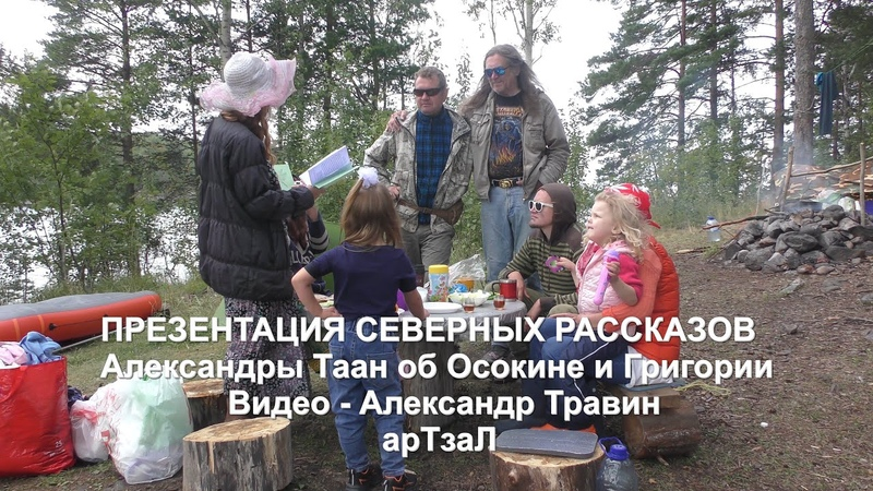 Презентация северных рассказов Александры Таан на Ладоге в шхерах Видео Александр Травин арТзаЛ