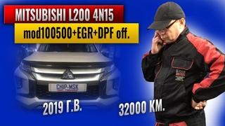 Mitsubishi L200  л.с. 2019 г.в. Чип тюнинг(mod100500)EGR+DPF off.Заглушка EGR.Удаление DPF.