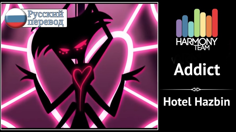 Hazbin Hotel RUS cover Len Addict 18 Harmony Team