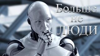 Обречённое будущее в теле робота!