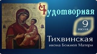 9 июля Праздник ТИХВИНСКОЙ Иконы Божией Матери! Как противостоять искушениям и защитить себя?