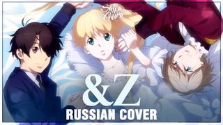 [ OP 2 FULL RUS] &Z (Cover by Sati Akura)