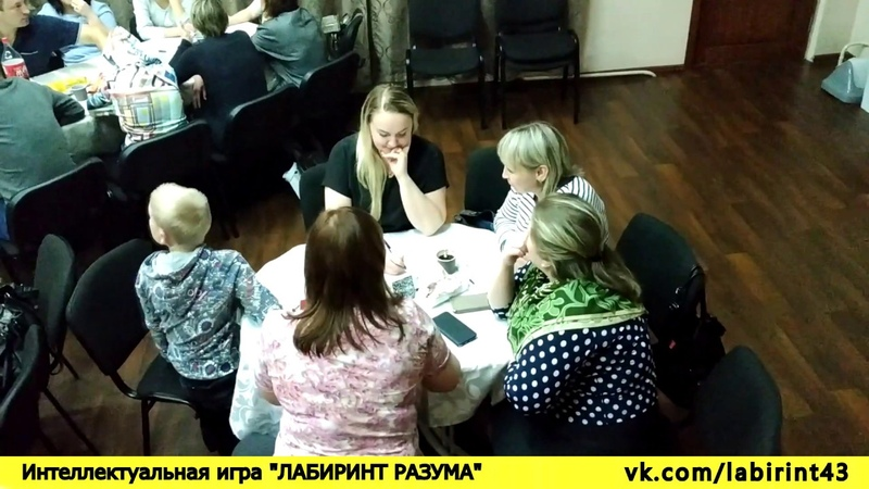 ЛАБИРИНТ РАЗУМА ИГРА ОТ 17 01 2020