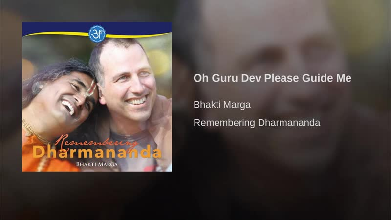 Oh Guru Dev Please Guide Me