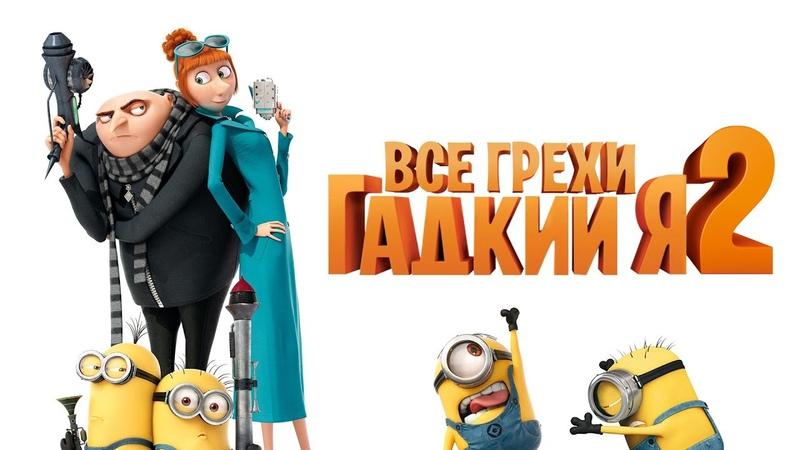 Все грехи и ляпы мультфильма Гадкий я 2