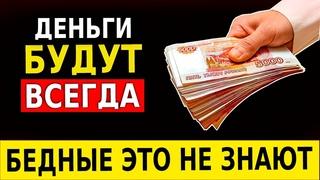 Так Делают БОГАТЫЕ! Финансовая Грамотность в 8 Советах (Финансовая Независимость) Как Копить Деньги!