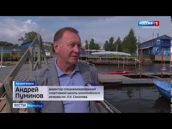 Архангельская спортшкола олимпийского резерва из-за коронавируса отменила соревнования и сборы