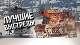 Лучшие выстрелы №228 - от Gooogleman и Pshevoin [World of Tanks]