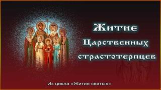 ✞ Житие Царственных страстотерпцев