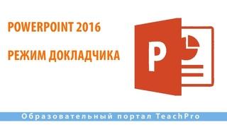 Как работать в Microsoft PowerPoint 2016  Режим докладчика