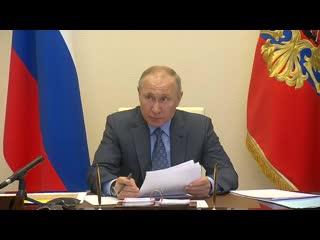 Президент России Владимир Путин провёл оперативное совещание с членами Правительства.