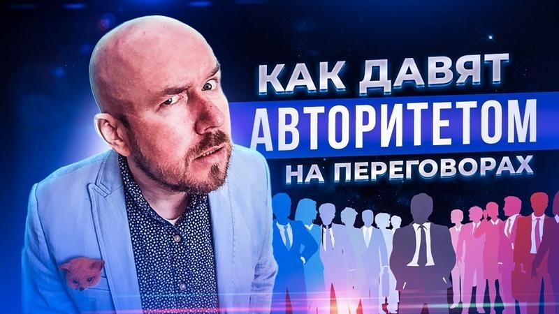 Как давят авторитетом на переговорах Сергей Филиппов Увеличить продажи