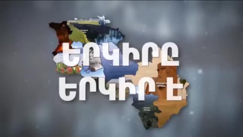 Tigranashen Erkire erkir e