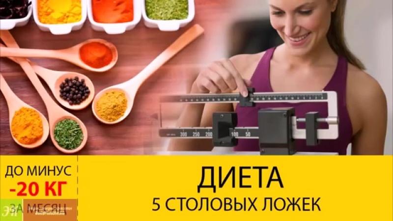 Диета 5 столовых ложек. До МИНУС -20 кг за месяц ЭФФЕКТИВНАЯ ДИЕТА МЕНЮ диеты 5 ложек