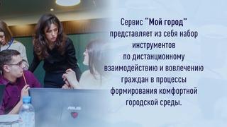 Как работает сервис МОЙ ГОРОД