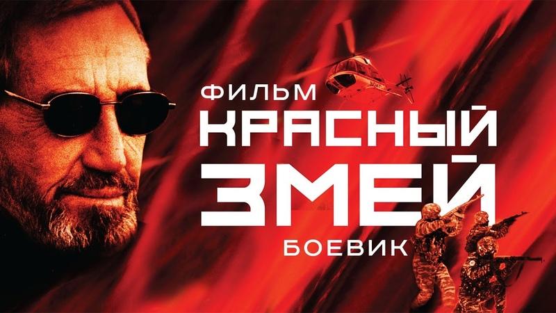 Красный Змей Red Serpent Фильм боевик