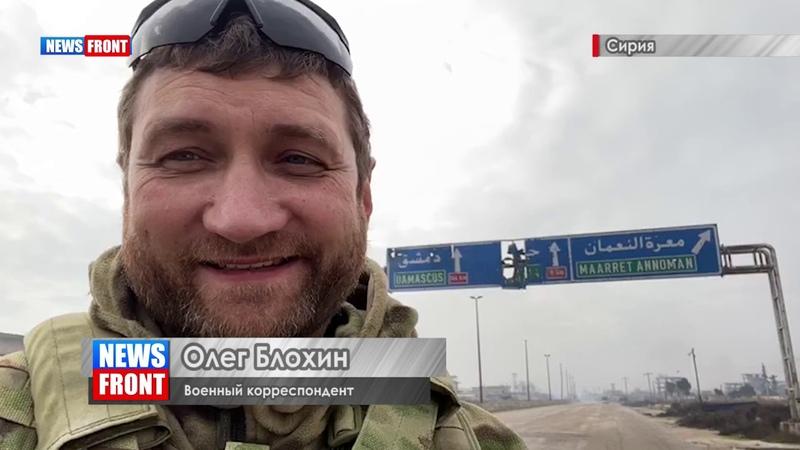 Олег Блохин: Маарэт-ан-Нуман под контролем САА