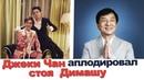 🔷🔴 Реакция Джеки Чана на Димаша Кудайбергена 🔷🔴 Джеки Чан аплодировал стоя Димашу