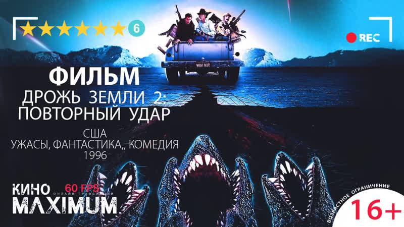 Кино Дрожь земли 2 Повторный удар 1996 60 fps Maximum