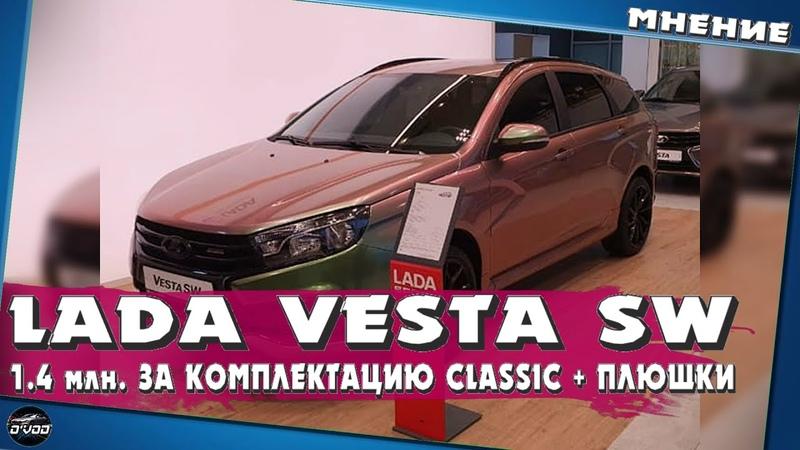 Lada Vesta SW Дилеры обнаглели 1 4 млн рублей за комплектацию Classic несколько плюшек