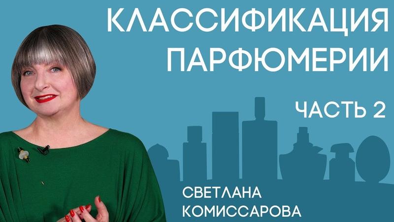 Ольфакторные семейства ароматов восточные шипровые фужерные Рассказывает Светлана Комиссарова