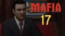 Мафия 1 (Классическая версия) - Прохождение игры на русском - Creme De La Creme [17]   PC