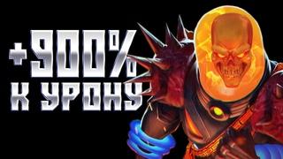 +900% К УРОНУ! Разгоняем Призрачного Гонщика! Гайд - Марвел: Битва Чемпионов Cosmic Ghost Rider
