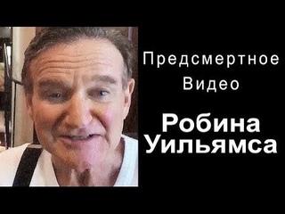 """Как Робин Уильямс принял """"то"""" решение"""