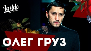 Insie Show - Олег Груз - О детстве, поэзии и Bad Comedian