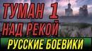 Отличное кино про детектива - Туман Над Рекой 1 часть / Русские боевики 2019 новинки