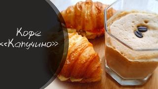 Кофе КАПУЧИНО/ЛАТТЕ из ТИКТОК дома #рецепт #кофе #завтрак #напитки