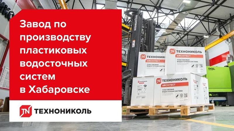 Производство пластиковой водосточной системы ТЕХНОНИКОЛЬ в Хабаровске