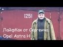 ЛайфКак от Сергеича. Самодиагностика авто и модернизация топливного насоса Opel Astra H.