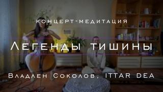 "Концерт-медитация ""Легенды Тишины""."