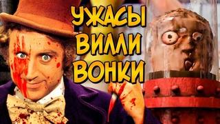 Ужасы Вилли Вонки и его Шоколадной Фабрики