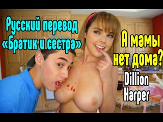 Dillion Harper порно секс анал большие сиськи порно секс на русском анал большие сиськи блондинка  порно  секс порно милфа а