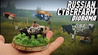 "Диорама ""Russian cyber farm"""