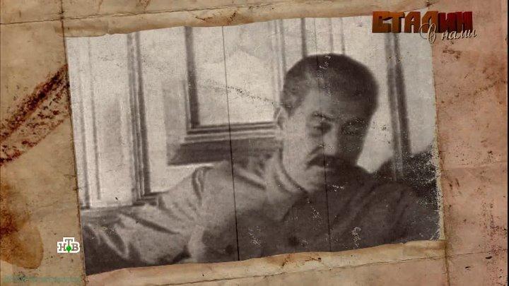Сталин с нами 2 Сталин и враги Познавательный история биография исследования НТВ 2013